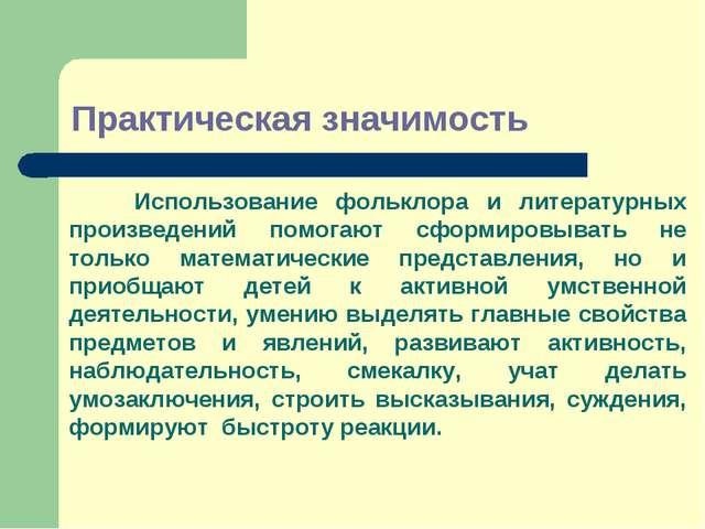 Практическая значимость Использование фольклора и литературных произведений...