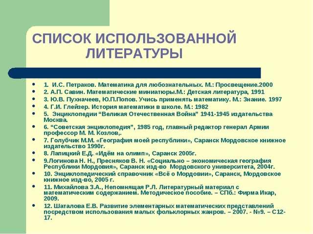 СПИСОК ИСПОЛЬЗОВАННОЙ ЛИТЕРАТУРЫ 1. И.С. Петраков. Математика для любознатель...