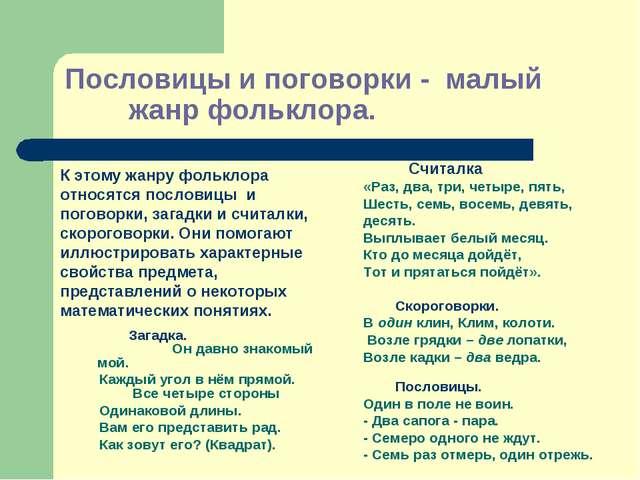 Пословицы и поговорки - малый жанр фольклора. К этому жанру фольклора относят...