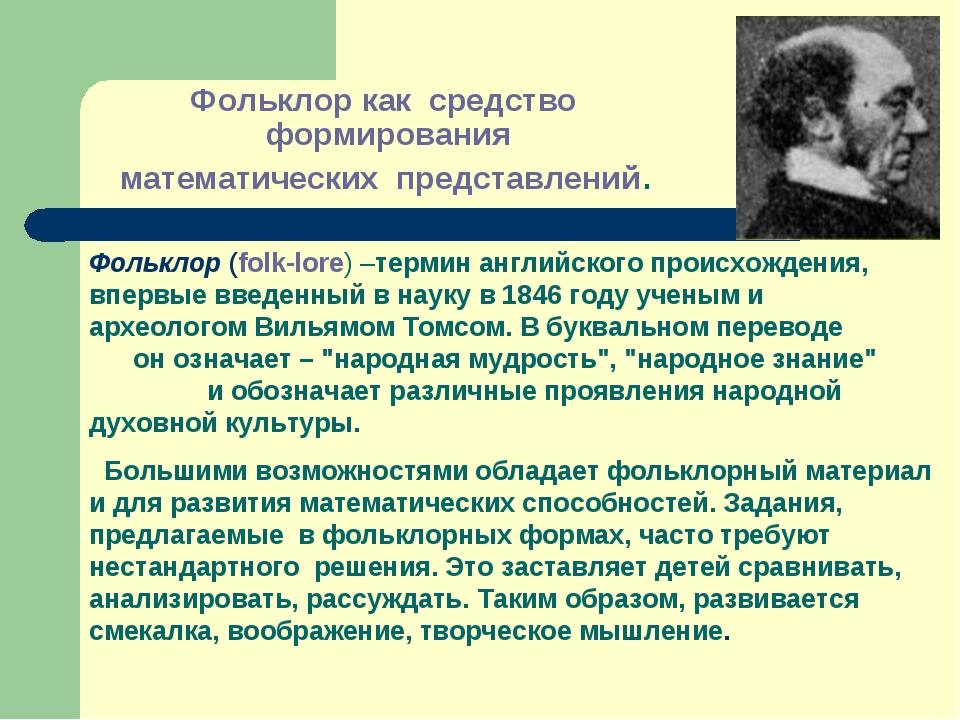 Фольклор как средство формирования математических представлений. Фольклор(fo...