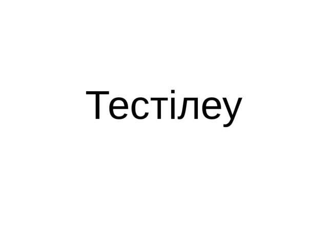Тестілеу