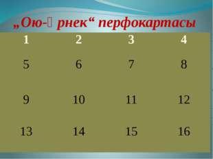 """Ою-өрнек"" перфокартасы 1 2 3 4 5 6 7 8 9 10 11 12 13 14 15 16"