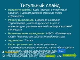 Титульный слайд Название работы: Кейс (теория и тестовые задания) к урокам ру