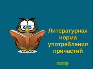 Литературная норма употребления причастий дальше