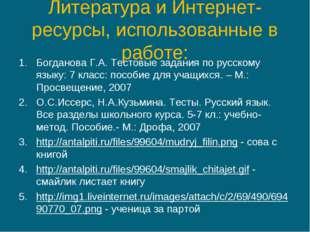 Литература и Интернет-ресурсы, использованные в работе: Богданова Г.А. Тестов