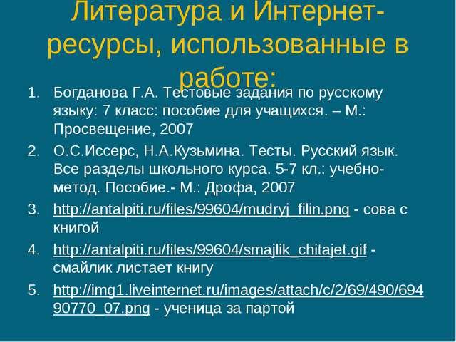 Литература и Интернет-ресурсы, использованные в работе: Богданова Г.А. Тестов...