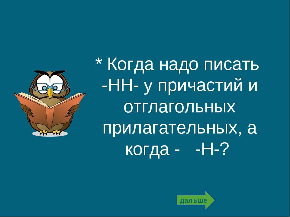 * Когда надо писать -НН- у причастий и отглагольных прилагательных, а когда -...