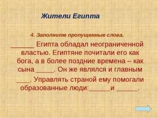 4. Заполните пропущенные слова. ______ Египта обладал неограниченной властью