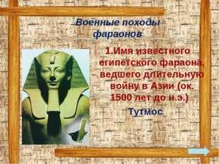 Имя известного египетского фараона, ведшего длительную войну в Азии (ок. 150