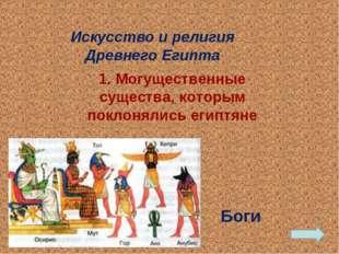 1. Могущественные существа, которым поклонялись египтяне Искусство и религия