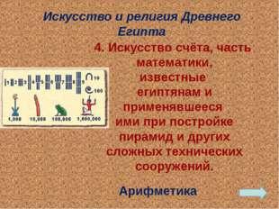 4. Искусство счёта, часть математики, известные египтянам и применявшееся ими
