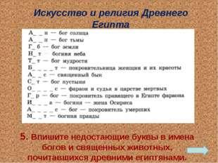 5. Впишите недостающие буквы в имена богов и священных животных, почитавшихся