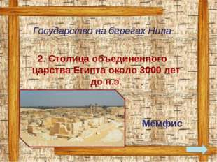 Государство на берегах Нила 2. Столица объединенного царства Египта около 300