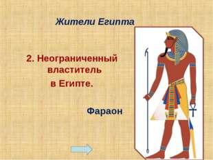 2. Неограниченный властитель в Египте. Фараон Жители Египта