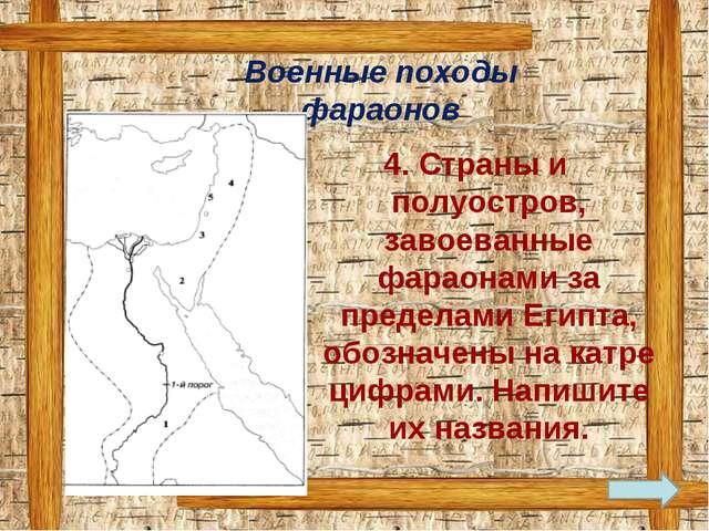 4. Страны и полуостров, завоеванные фараонами за пределами Египта, обозначен...