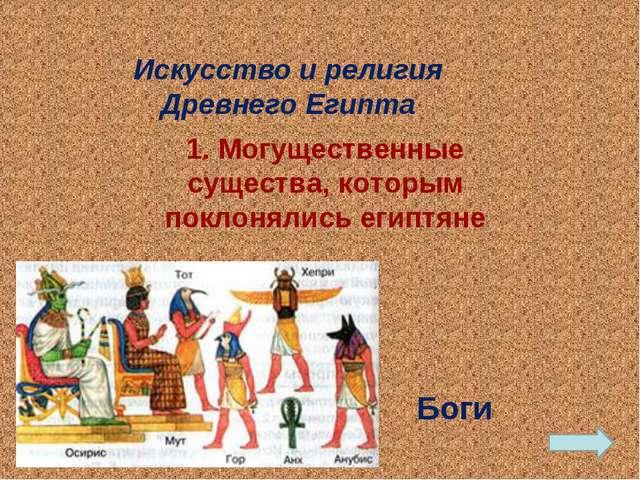 1. Могущественные существа, которым поклонялись египтяне Искусство и религия...