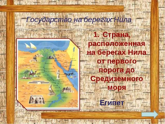 Страна, расположенная на берегах Нила от первого порога до Средиземного моря...