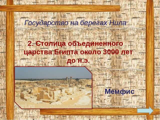 Государство на берегах Нила 2. Столица объединенного царства Египта около 300...