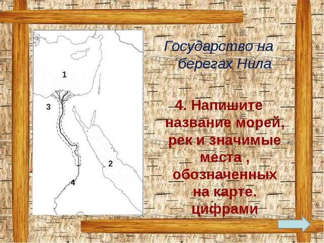 Государство на берегах Нила 4. Напишите название морей, рек и значимые места...