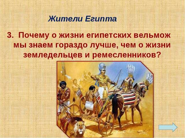 3.Почему о жизни египетских вельмож мы знаем гораздо лучше, чем о жизни зе...