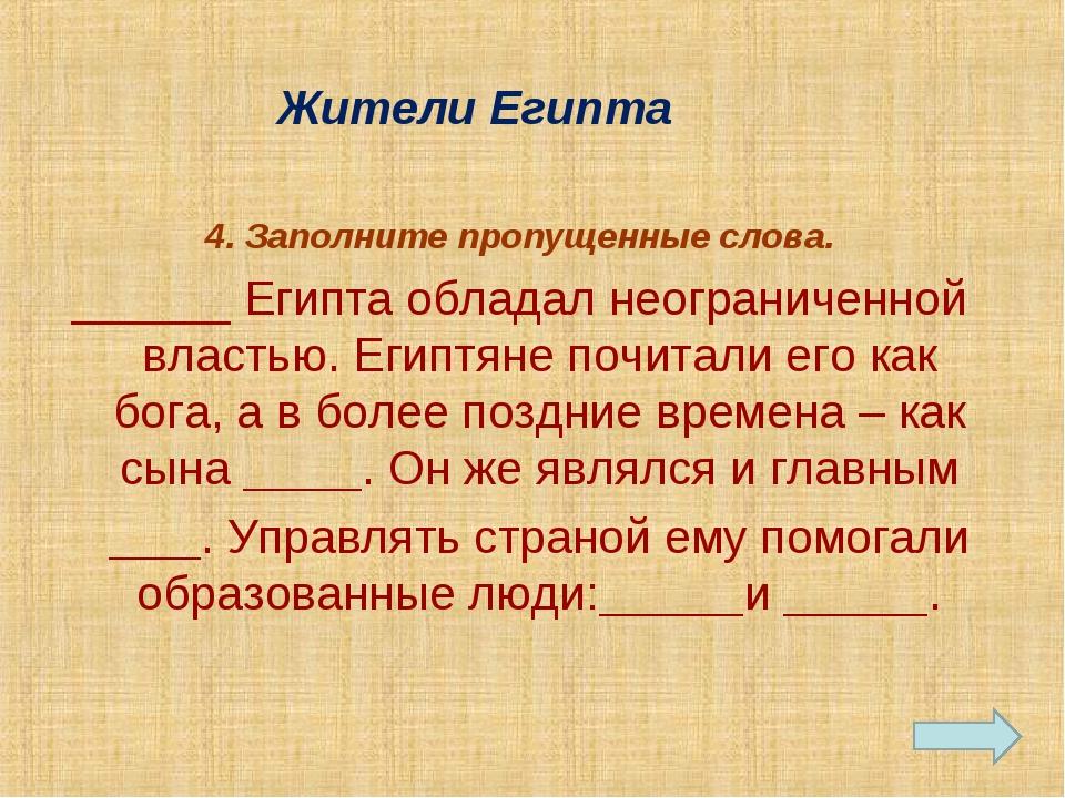 4. Заполните пропущенные слова. ______ Египта обладал неограниченной властью...