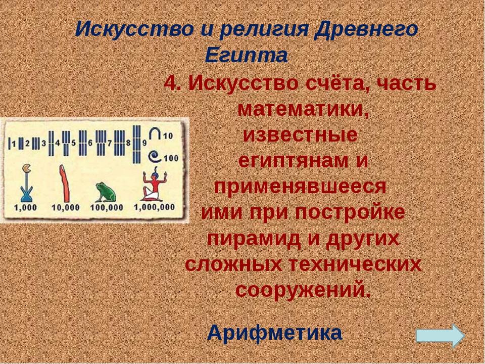 4. Искусство счёта, часть математики, известные египтянам и применявшееся ими...