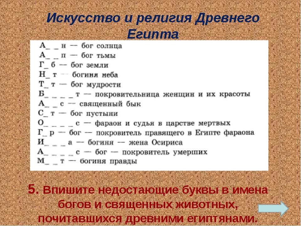 5. Впишите недостающие буквы в имена богов и священных животных, почитавшихся...