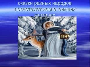сказки разных народов повествуют нам о зимних картинах