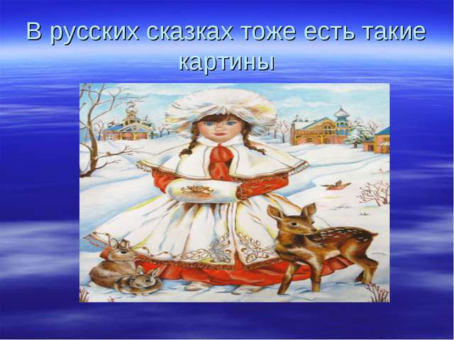 В русских сказках тоже есть такие картины