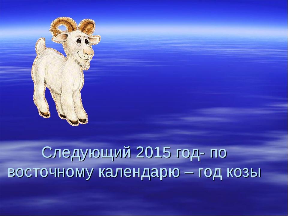 Следующий 2015 год- по восточному календарю – год козы