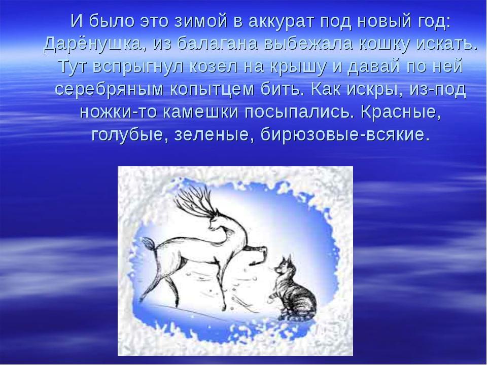 И было это зимой в аккурат под новый год: Дарёнушка, из балагана выбежала кош...