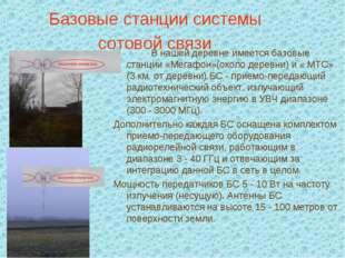 Базовые станции системы сотовой связи В нашей деревне имеется базовые станци