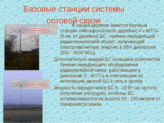 Базовые станции системы сотовой связи В нашей деревне имеется базовые станци...