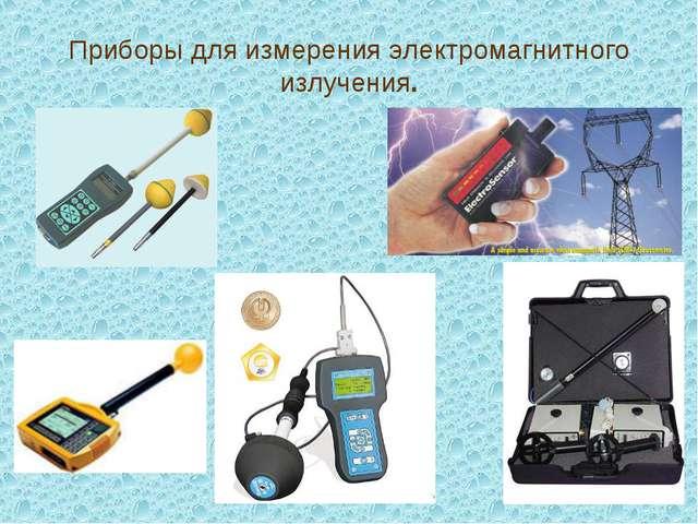 Приборы для измерения электромагнитного излучения.