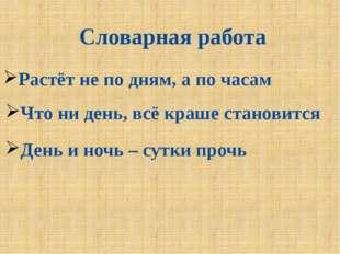 Словарная работа Растёт не по дням, а по часам Что ни день, всё краше станови