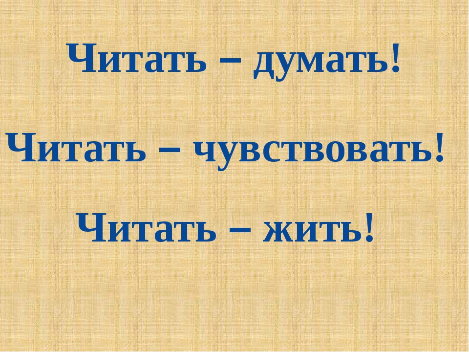 Читать – думать! Читать – чувствовать! Читать – жить!