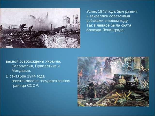 весной освобождены Украина, Белоруссия, Прибалтика и Молдавия. В сентябре 194...