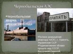 Полное разрушение реактора ЧАЭС, г. Припять, Украинская ССР Радиоактивное обл