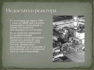По состоянию на апрель 1986 г. реактор РБМК имел десятки нарушений и отступл