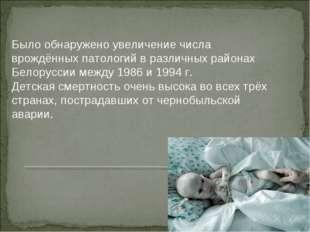 Было обнаружено увеличение числа врождённых патологий в различных районах Бе