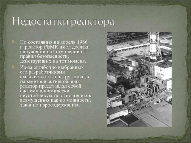 По состоянию на апрель 1986 г. реактор РБМК имел десятки нарушений и отступл...