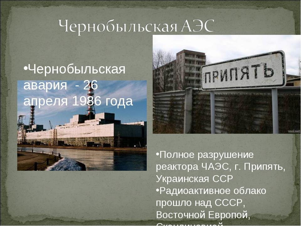 Полное разрушение реактора ЧАЭС, г. Припять, Украинская ССР Радиоактивное обл...
