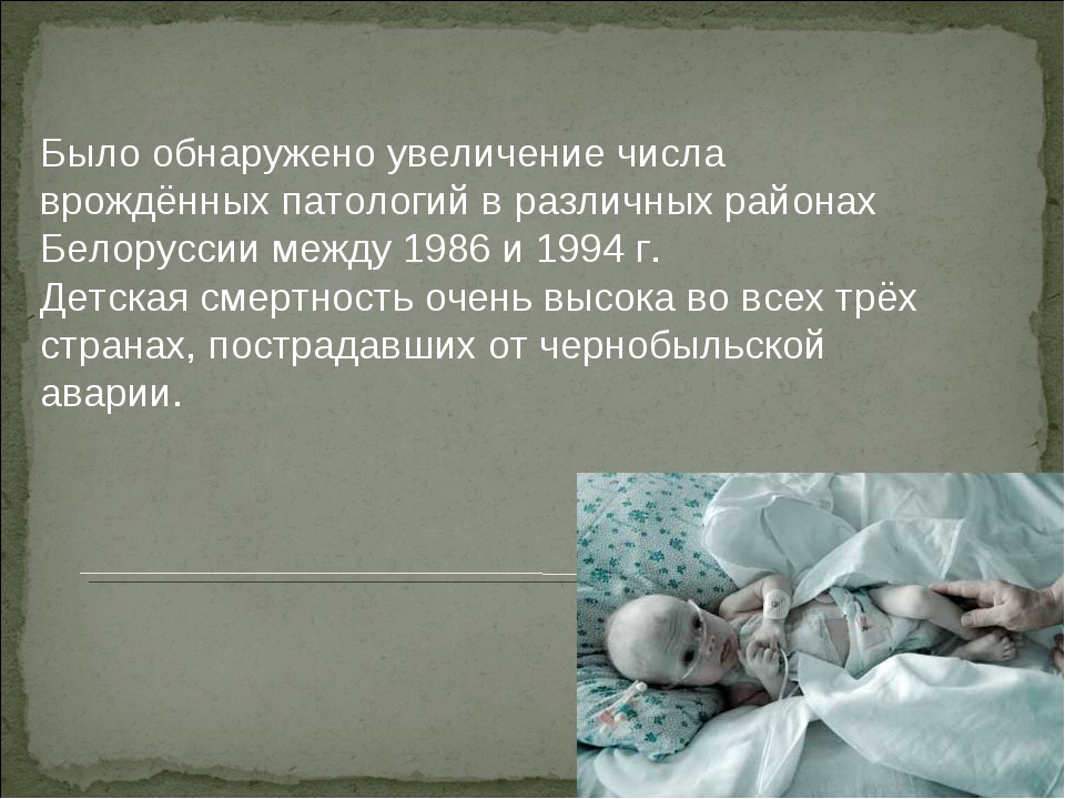 Было обнаружено увеличение числа врождённых патологий в различных районах Бе...