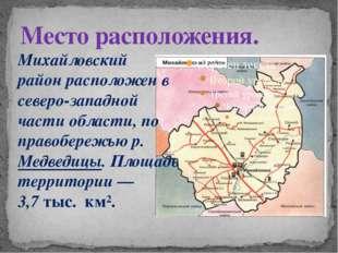 Место расположения. Михайловский районрасположен в северо-западной части обл