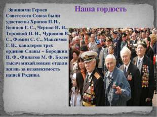 Званиями Героев Советского Союза были удостоены Храпов П.И., Бешнов Г. С., Ч