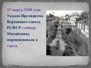 15 марта 1948 года Указом Президиума Верховного совета РСФСР слободу Михайлов