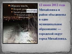 12 июня 2012 года Михайловка и район объединены в одно муниципальное образова