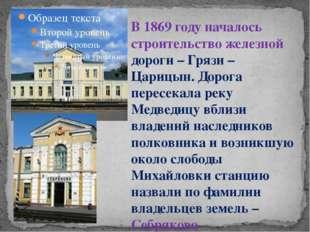 В полковника и возникшую около слободы Михайловки станцию назвали по фамилии