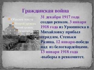 Гражданская война 31 декабря 1917 года создан ревком. 3 января 1918 года из
