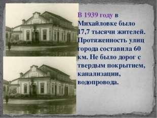В 1939 году в Михайловке было 17,7 тысячи жителей. Протяженность улиц города